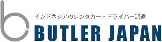 Butler Japan | インドネシア・ ジャカルタの運転手付レンタカー