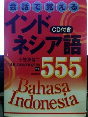 会話で覚えるインドネシア語(CD付き)- 派生語、例文も豊富。語彙力アップに役立ちます。