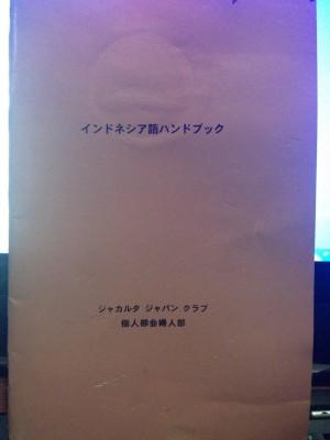 インドネシア語ハンドブック(ジャカルタ ジャパン クラブ 個人部会婦人部)