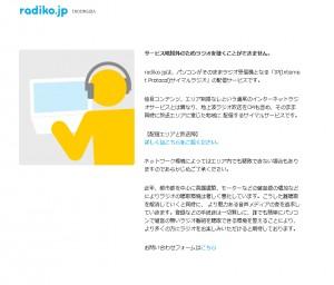 インターネットラジオ放送サービス「ラジコ」- 海外からアクセスするとINDONESIAからのアクセスと判別されサイトが閲覧できない。